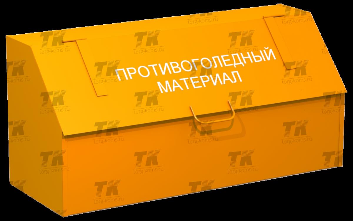 Контейнер для реагентов Средний 0.3 м3