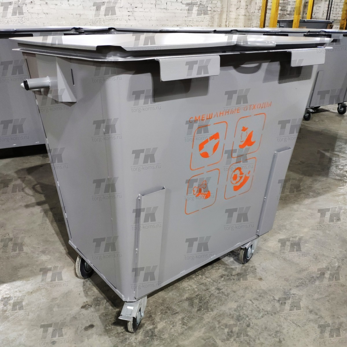 Серый бак для смешанных отходов 0,8 м3