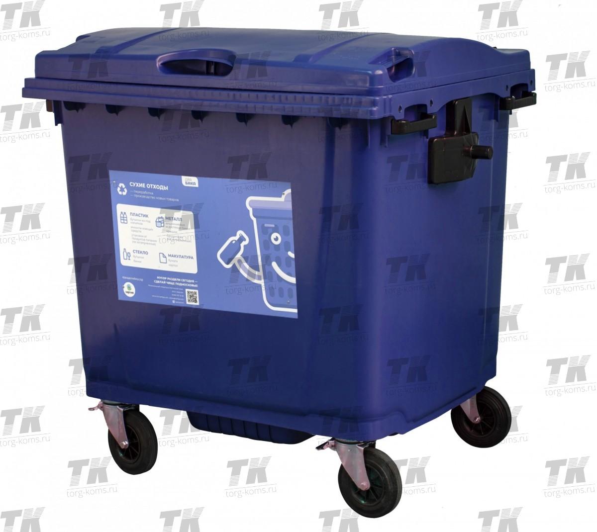 Синий бак пластиковый 1100 л для сухих отходов
