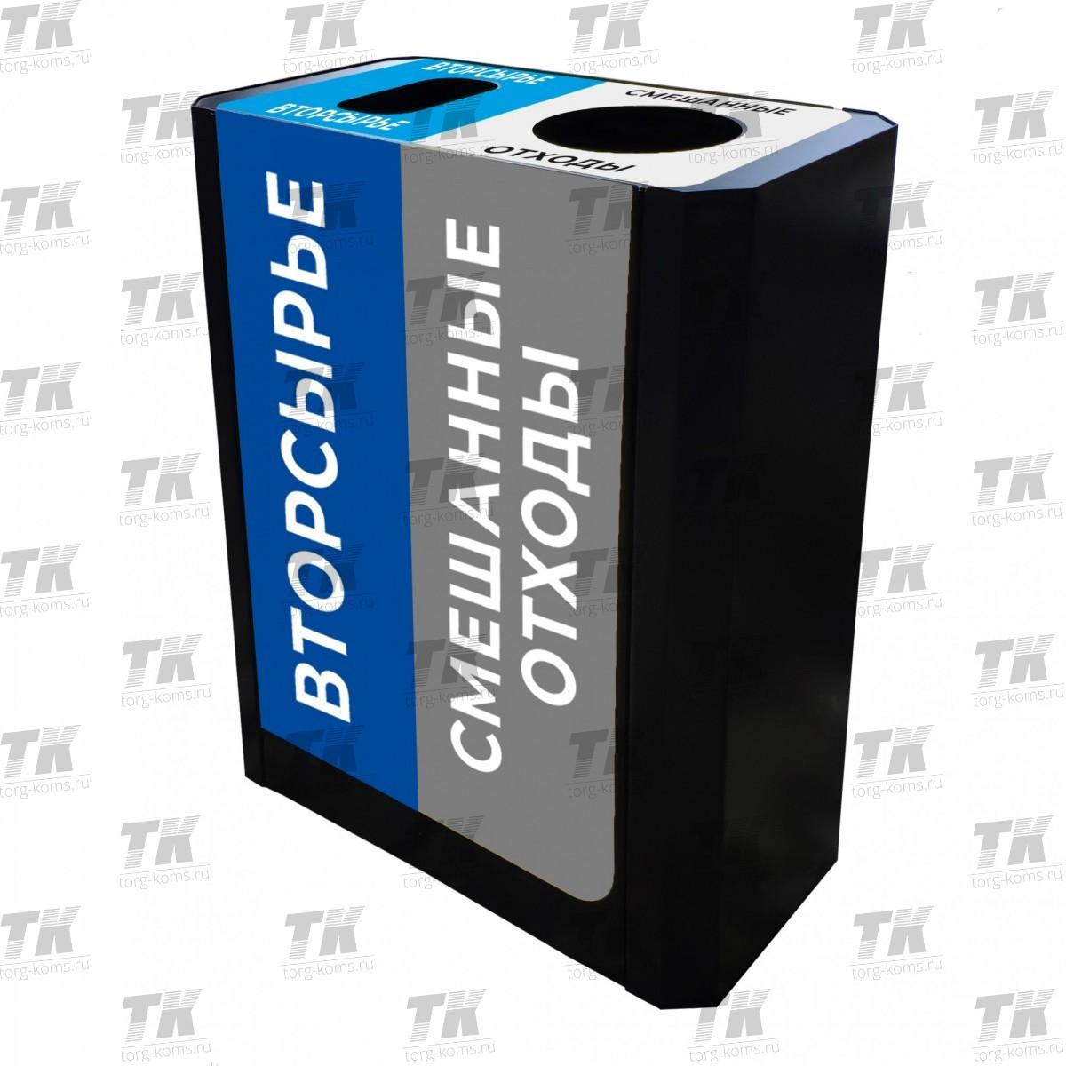 Урна для РСО 2 секции (вторсырье, несортируемые отходы)