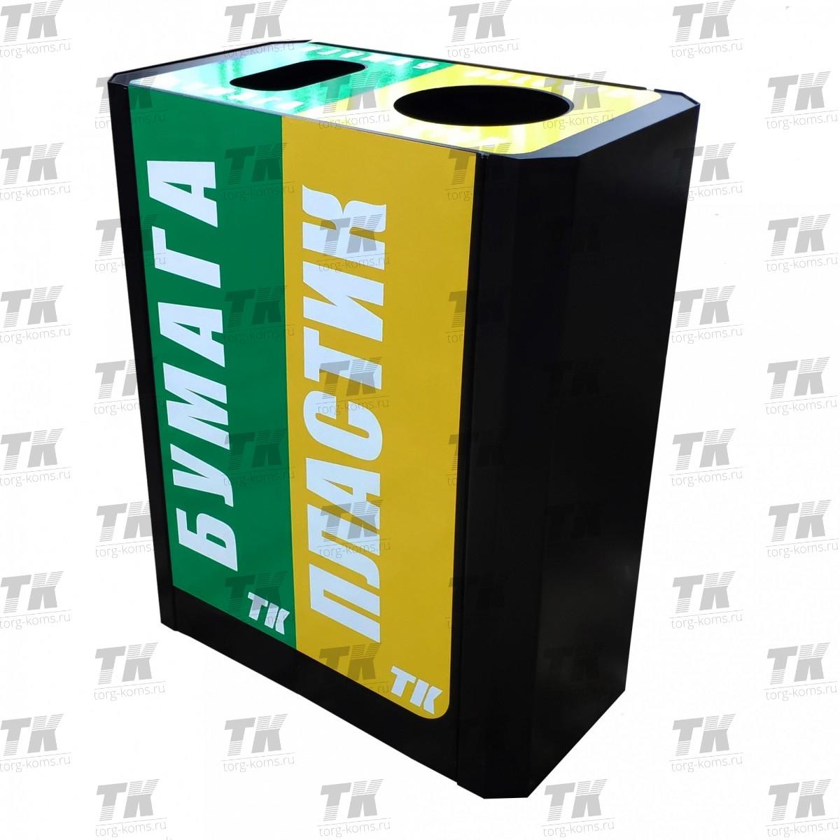 Урна для раздельного сбора мусора 2 секции (бумага, пластик)