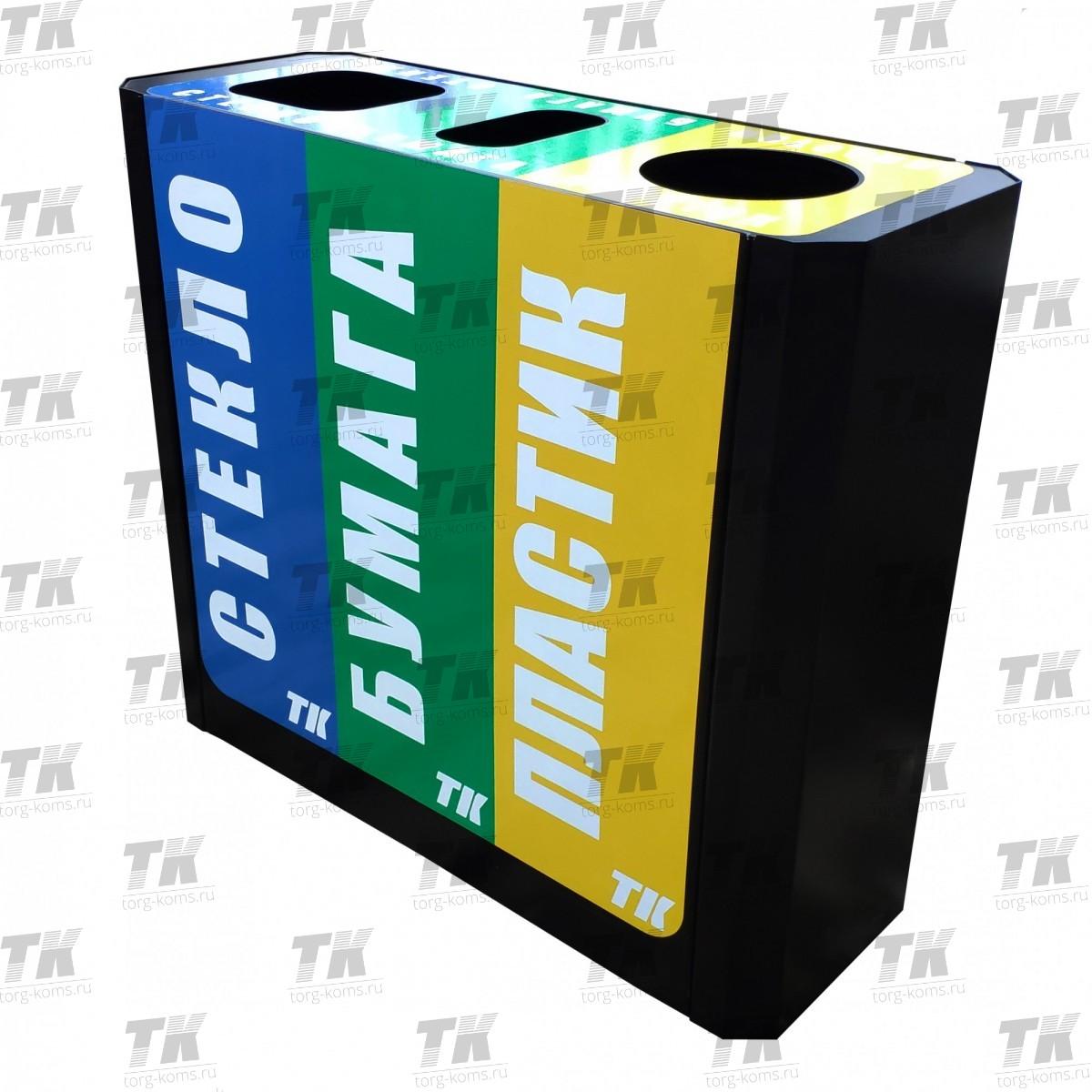 Урна для раздельного сбора отходов 3 секции (стекло, бумага, пластик)